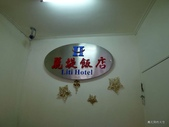 20140221馬祖南竿麗堤飯店:P1790908.JPG