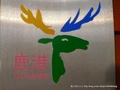 20111104輕風艷陽鹿港行上:P1280916.JPG