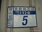 20110115新竹製燭買包一日遊:DSCN5829.JPG