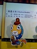 20140402雲林斗六朝露魚舖觀光工廠:P1810952.JPG
