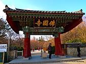 2011031516古都慶州一日遊:P1080107.JPG
