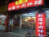 20111203李繼新彊牛肉麵:P1300535.JPG