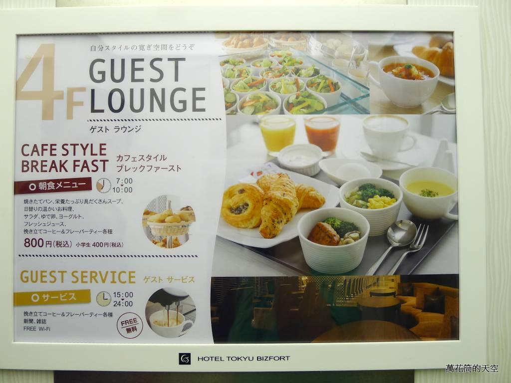 20130817HOTEL TOKYU BIZFORT HANA東急那霸商務休閒飯店:P1710617.JPG