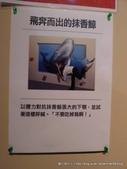 20120504奇幻不思議3D視覺展:P1400145.JPG