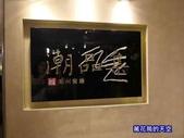 20190705台北潮品集潮州餐廳@神旺大飯店:萬花筒的天空6潮品集.jpg