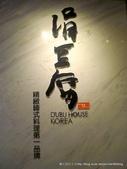 20121215新北涓豆腐板橋店:P1570572.JPG