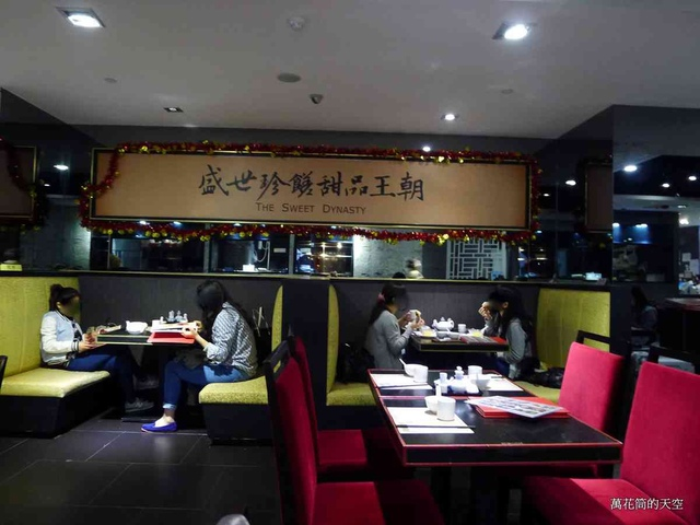 P1990122.JPG - 20150316香港尖沙咀糖朝餐廳