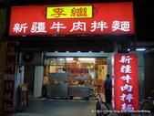 20111203李繼新彊牛肉麵:P1300536.JPG