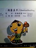 20140402雲林斗六朝露魚舖觀光工廠:P1810953.JPG