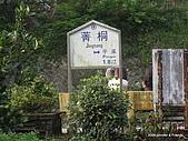 20090322平溪菁桐踏青去:IMG_0494.JPG