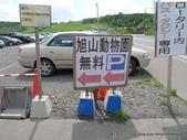 20110713北海道旭川市旭山動物園:P1160867.JPG