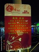 2010高雄燈會藝術節~愛,幸福:DSCN1061.JPG