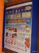 20130818沖繩琉球村:P1710771.JPG