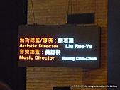20110411舞蝶館~優人神鼓之花蕊渡河:P1100451.JPG