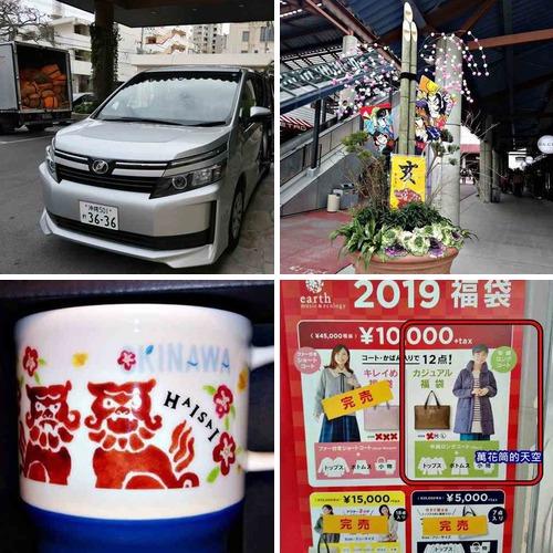 20181231日本沖繩跨年血拼全記錄:相簿封面