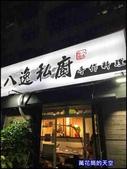 20200904台北八逸私廚手作料理:萬花筒B8八逸.jpg