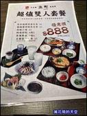 20200807台北日本橋浜町酒食処(微風信義店):萬花筒41微風信義.jpg