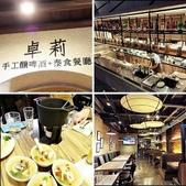 20200210台北卓莉手工釀啤酒泰食餐廳衡陽店:相簿封面