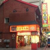 20140116青藏牛肉麵:相簿封面