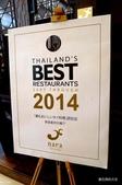 20141118曼谷NARA Thai Cuisine @ Central World:P1920417.JPG