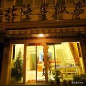 20140220馬祖北竿北海岸飯店:相簿封面