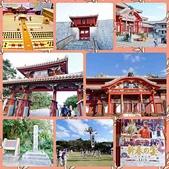 20180102日本沖繩首里城公園:201801沖繩inCollage_20180404_172011573C.jpg