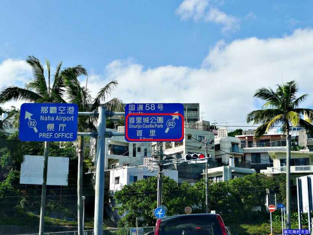 20180102沖繩1061.jpg - 20180102日本沖繩跨年第五天