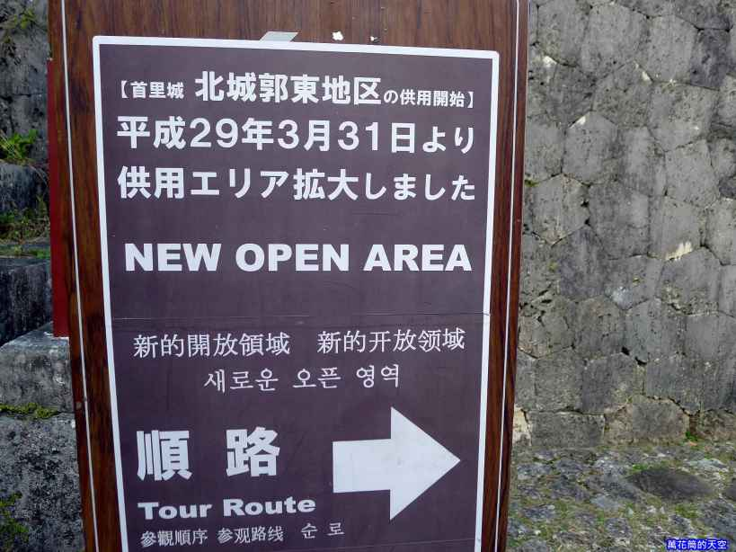 20180102日本沖繩首里城公園:20180102沖繩1471.jpg