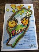 20090322平溪菁桐踏青去:IMG_0384.JPG