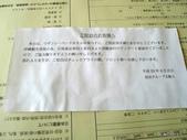 20130819沖繩Rizzan Seapark Hotel 谷茶BAY:P1720683.JPG