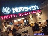 20201116台北焼肉ライク(燒肉LIKE)台北京站店:萬花筒3燒肉LIKE.jpg