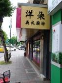 20120918洋朵義式廚坊:P1480833.JPG
