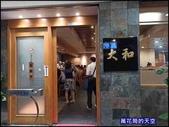 20200805台北大和日本料理:萬花筒6大和.jpg