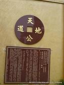 20120303大溪迎富送窮廟:P1380663.JPG