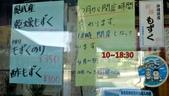 20171230日本沖繩奧武島中本天婦羅:P2480838.JPG.jpg