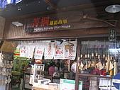 20090322平溪菁桐踏青去:IMG_0500.JPG