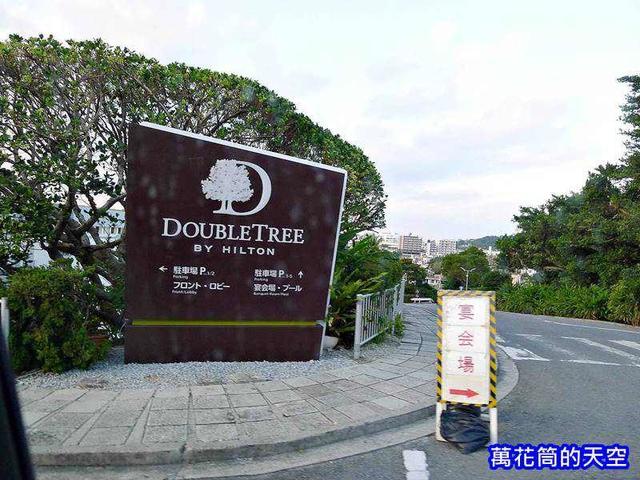 201712沖繩HILTON80.jpg - 20171229日本沖繩那霸DOUBLE TREE BY HILTON SHURI CASTLE