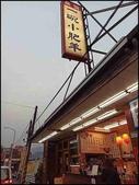 20200321新北新店東悅一碗小羊肉:萬花筒1羊肉.jpg