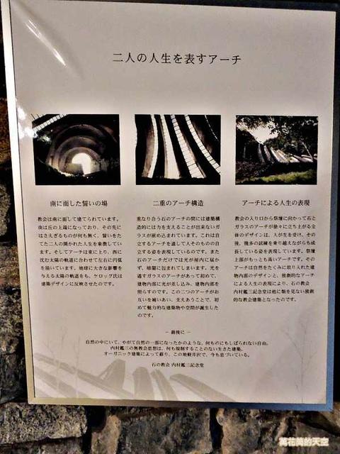 201711中輕井澤741.jpg - 20171114日本長野中輕井澤石之教堂