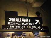 20090322平溪菁桐踏青去:IMG_5879.JPG