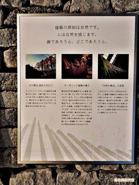 201711中輕井澤751.jpg - 20171114日本長野中輕井澤石之教堂