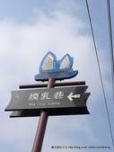 20111104輕風艷陽鹿港行上:P1280706.JPG
