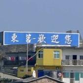 20140221馬祖卡蹓東莒行:相簿封面