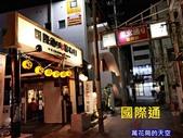 20181231日本沖繩跨年血拼全記錄:萬花筒的天空沖繩A3.jpg