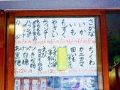20171230日本沖繩奧武島中本天婦羅:P2480831.JPG.jpg