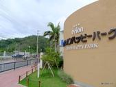 20130821沖繩名護ORION啤酒工廠:P1740496.JPG