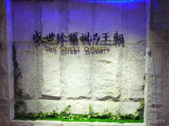 P1990104.JPG - 20150316香港尖沙咀糖朝餐廳