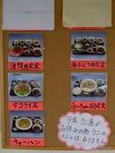 20130820沖繩古宇利島しらさ食堂:P1730889.JPG
