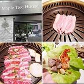 20191023台北Maple Tree House楓樹韓國烤肉:相簿封面