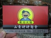 20110829山東姥姥麵食館:196208473.jpg